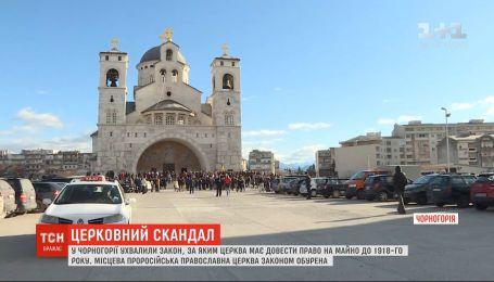 Ведомство патриарха Кирилла вмешивается в черногорский церковный скандал
