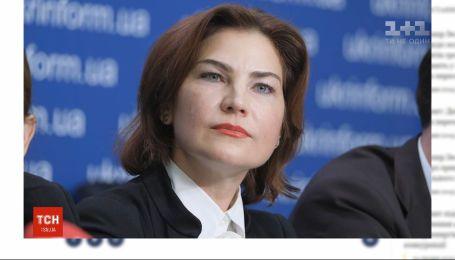 """Зеленський звільнив голову ДБР та призначив на його місце """"слугу народу"""" Ірину Венедиктову"""