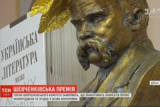 Навколо нового складу комітету Шевченківської премії розгорілася дискусія