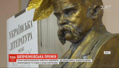 Вокруг нового состава комитета Шевченковской премии разгорелась дискуссия