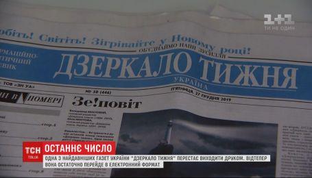 """Одна из старейших украинских газет """"Зеркало недели"""" прекращает выходить в печать"""
