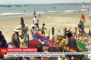 Перуанские шаманы пророчат 2020-й год мирным на всех континентах