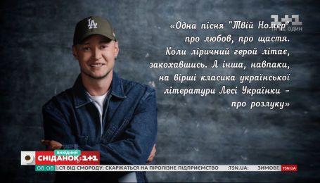 """Бумбокс """"Твой номер"""" и """"Плющ"""", Антитела """"Stand up"""" – Музыкальные премьеры"""