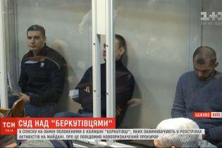 В списках на обмен находятся бывшие беркутовцы, обвиняемые в расстрелах активистов на Майдане