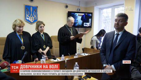 Обвиняемых в харьковском теракте готовят к обмену пленными