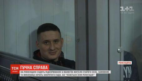 """Підозрювані у вбивстві чоловіка на Рівненщині хочуть закритого суду, бо """"псується їхня репутація"""""""