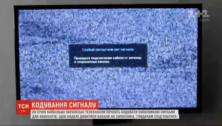 Украинцам придется платить, чтобы и в дальнейшем смотреть телеканалы по спутнику