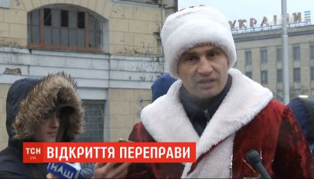 Кличко у костюмі Діда Мороза відкрив Шулявський шляхопровід