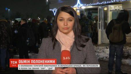 """4 автобуса привезли родных украинских пленных в аэропорт """"Борисполь"""""""