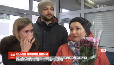 Родичі, друзі та бойові товариші прийшли на летовище Борисполя зустрічати звільнених полонених