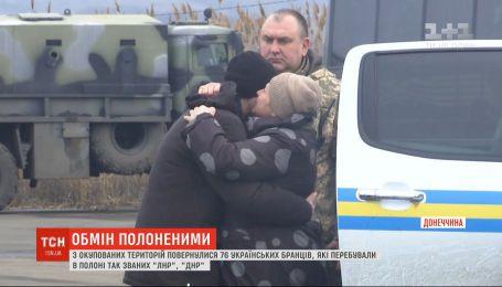 Сльози, біль і туга в очах: 76 захоплених бойовиками осіб нарешті звільнено з полону