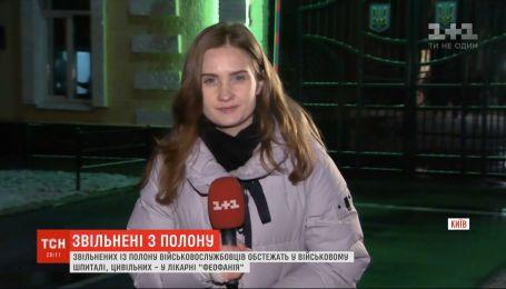 """Освобожденных из плена военных обследуют в военном госпитале, гражданских - в больнице """"Феофания"""""""