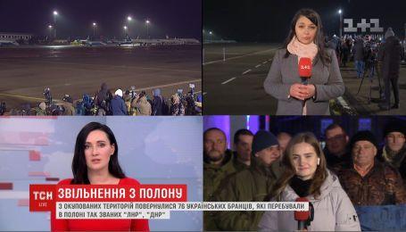 Журналісти та рідні продовжують очікувати на літак із полоненими