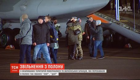 Літак з українцями, яких звільнили з полону бойовиків, приземлився у Борисполі