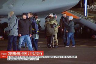 Самолет с украинцами, которых освободили из плена боевиков, приземлился в Борисполе