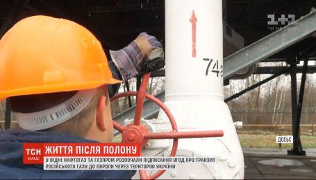 """""""Нафтогаз"""" и """"Газпром"""" пришли к согласию в газовых переговорах: они начали подписание соглашения"""