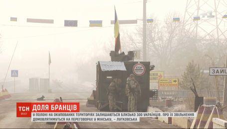 На переговорах в Минске будут договариваться об увольнении еще 300 пленников - Лутковская
