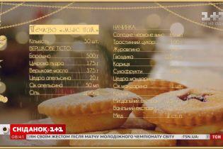 """Печенье """"Минс Пай"""" – Новогодние истории с Люси Варнавой"""