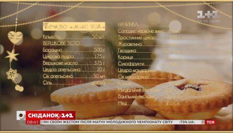 """Печиво """"Мінс Пай"""" – Новорічні історії з Люсі Варнавою"""