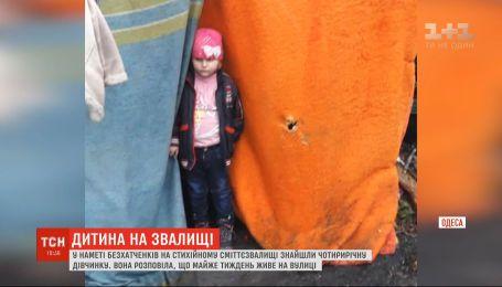На свалке в Одессе в палатке бездомных нашли брошенную 4-летнюю девочку
