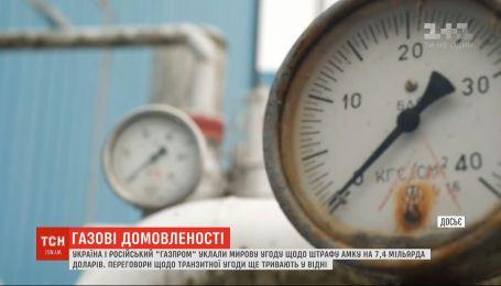 """Україна і """"Газпром"""" уклали мирову угоду щодо штрафу Антимонопольного комітету"""