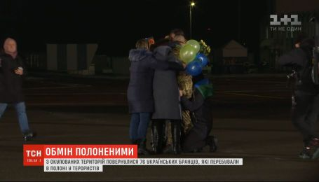 """Как в """"Борисполе"""" встречали украинских пленников"""