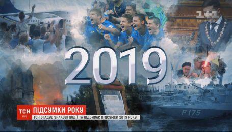 Подвійні вибори та спалений Нотр-Дам: ТСН підбила підсумки 2019 року