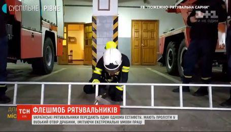 Пролезть в лестницу: украинские спасатели устроили флешмоб