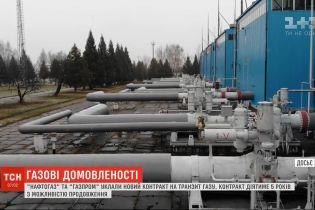 """""""Нафтогаз"""" та """"Газпром"""" уклали новий контракт на транзит блакитного палива"""