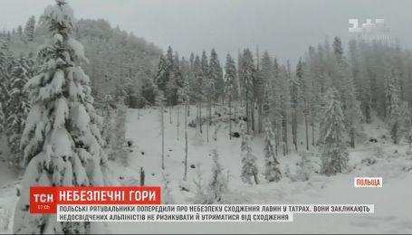 Польські рятувальники попередили про загрозу сходження лавин у Татрах