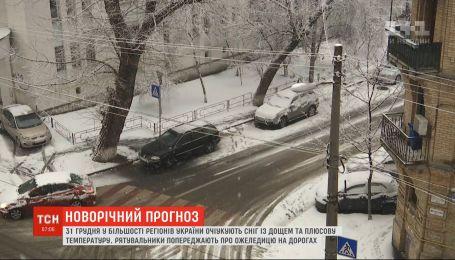 Снег с дождем под елку: синоптики рассказали, какой погоды ждать в последний день года