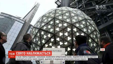 В Нью-Йорке подняли и зажгли знаменитый хрустальный шар
