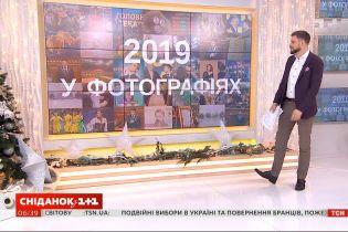 2019 рік у фотографіях - влог Сніданку з 1+1