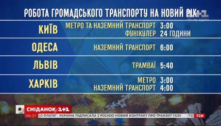 Как будет работать общественный транспорт в разных городах Украины в новогоднюю ночь
