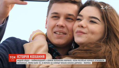 История любви моряка Андрея Эйдера и его невесты Марины