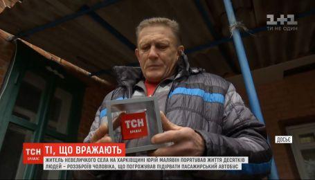 Ті, що вражають: ТСН нагородила чоловіка, який врятував десятки людей на Харківщині