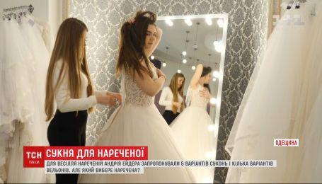 Непростий вибір: у якій сукні наречена Андрія Ейдера Марина виходитиме заміж
