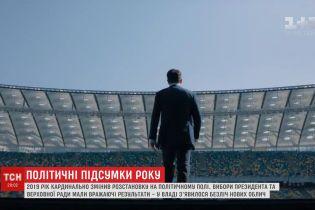 2019 год кардинально изменил расстановку на политическом поле Украины
