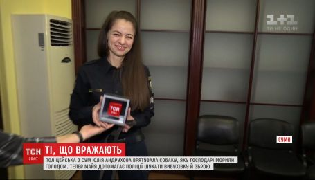 Поражающие: награду ТСН получила полицейская из Сум, которая спасла собаку