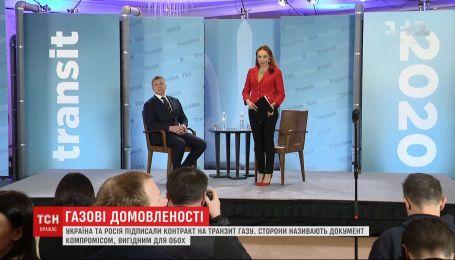 Газовой войны не будет: Украина и Россия подписали контракт на транзит газа