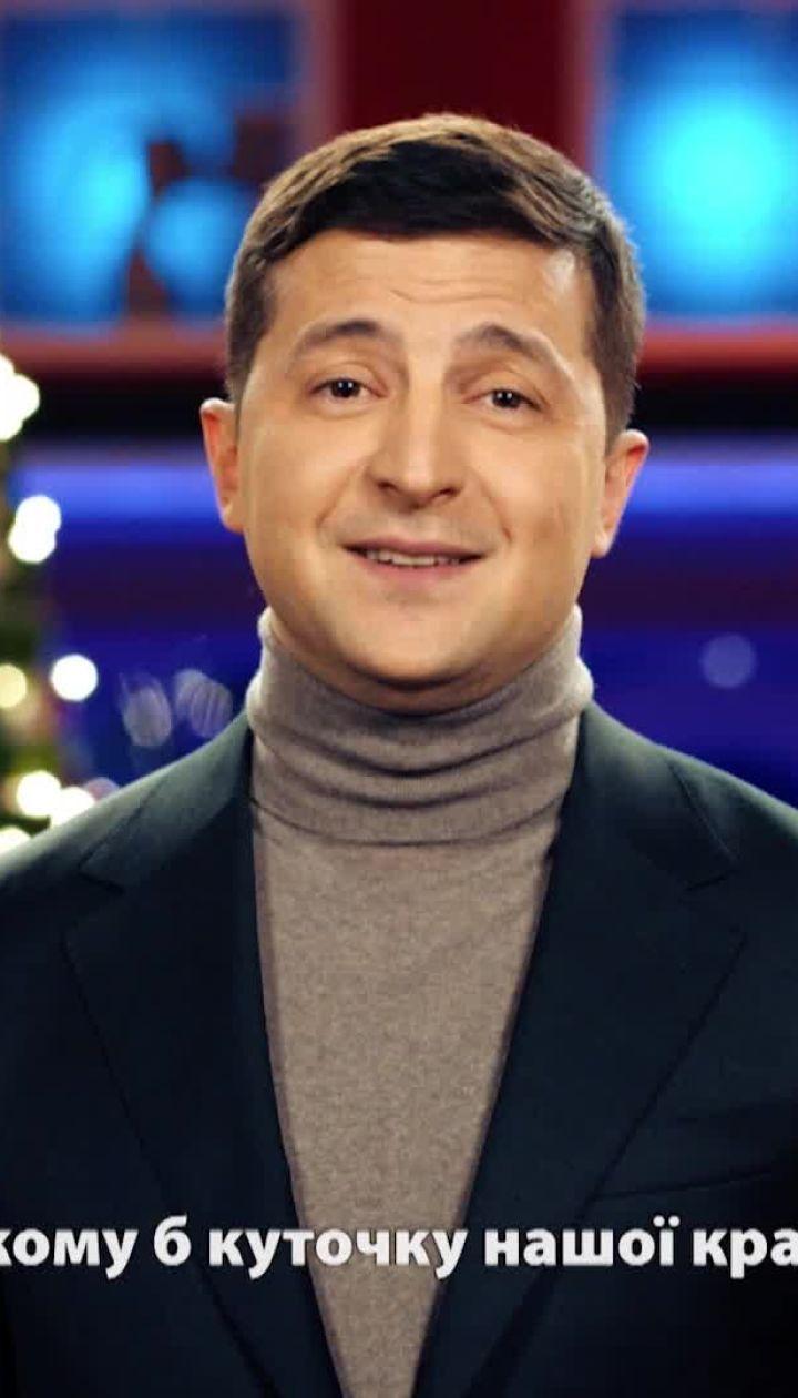 Новогоднее поздравление Владимира Зеленского
