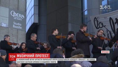 Парижане воплотили свое недовольство новой пенсионной реформой в форме концерта