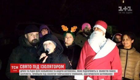 Активісти та близькі підозрюваних у справі Шеремета прийшли під СІЗО, аби привітати затриманих