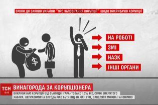 С 1 января 2020 года закон гарантирует вознаграждение тем, кто разоблачает коррупционеров