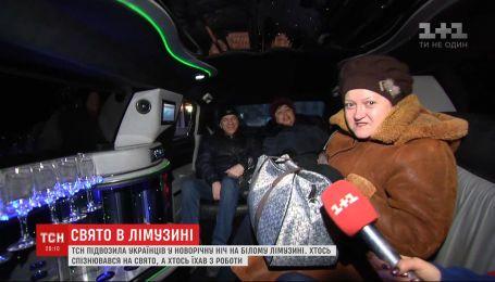 По новогодней традиции ТСН подвозила украинцев на белом лимузине