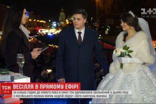 За несколько часов до Нового года в эфире ТСН поженились освобожденный из плена моряк и его невеста