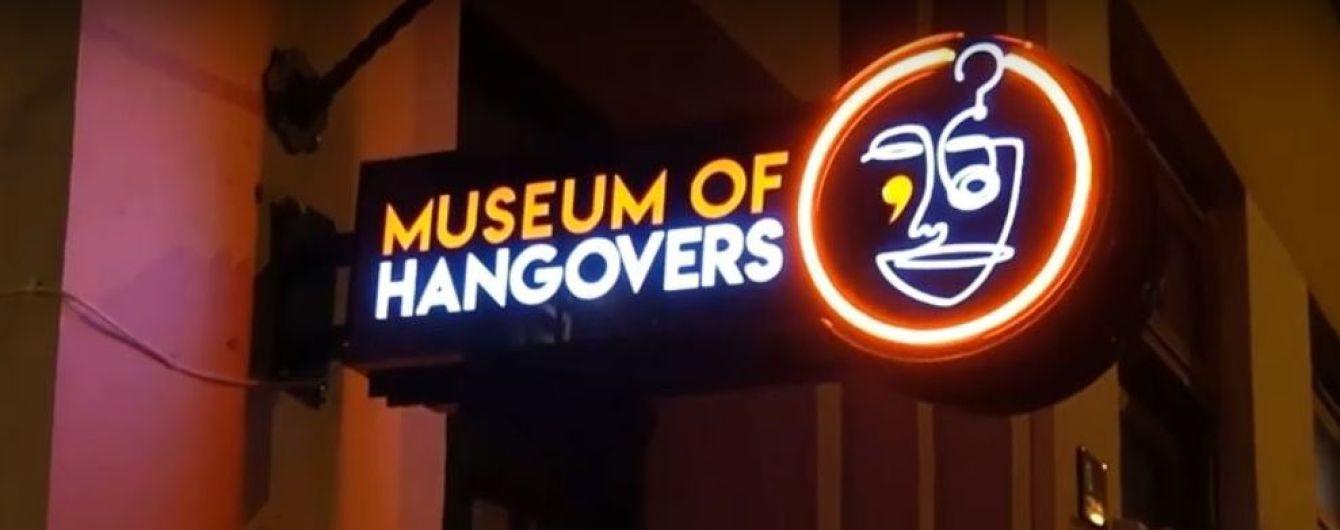 У Хорватії створили музей похмілля, щоб показати небезпечність алкоголю