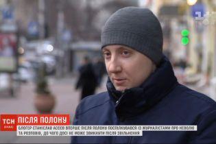 Звільнений з полону блогер і журналіст Станіслав Асєєв поспілкувався з журналістами
