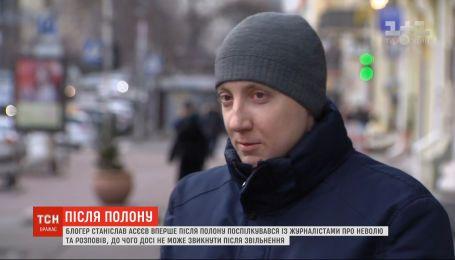 Освобожденный из плена блогер и журналист Станислав Асеев пообщался с журналистами