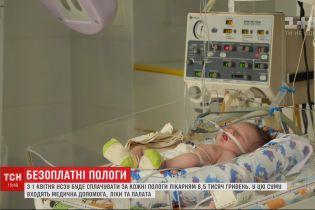 С 1 апреля НСЗУ за каждую женщину будет платить родильным домам более 8 тысяч гривен